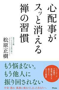 『心配事がスッと消える禅の習慣』松原正樹