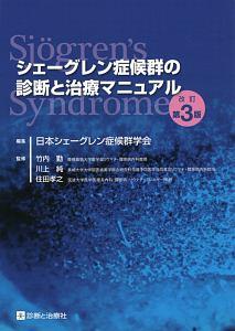 シェーグレン症候群の診断と治療マニュアル<改訂第3版>