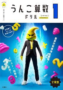 日本一楽しい算数ドリル うんこさんすうドリル 小学1年生(文章題)