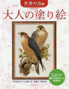 大人の塗り絵 世界の鳥編<新装版>
