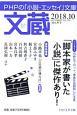 文蔵 2018.10 PHPの「小説・エッセイ」文庫