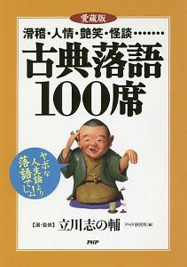 『古典落語100席<愛蔵版>』立川志の輔