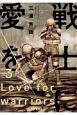 戦士に愛を(3)
