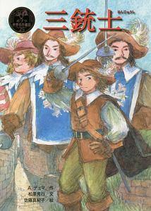 三銃士 ポプラ世界名作童話25