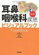 耳鼻咽喉科疾患ビジュアルブック<第2版>
