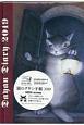 猫のダヤン手帳 DAYAN version 2019