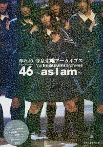 欅坂46 今泉佑唯アーカイブス~as I am~