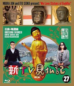 新TV見仏記 27広島・尾道編
