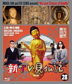 新TV見仏記 28広島・鞆の浦(とものうら)編
