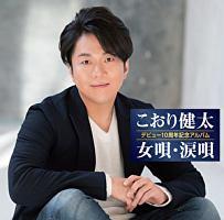 こおり健太『デビュー10周年記念アルバム 女唄・涙唄』