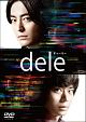 "dele(ディーリー) DVD PREMIUM ""undeleted"" EDITION【8枚組】"