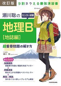 瀬川聡の センター試験地理B<改訂版> [地誌編] 超重要問題の解き方
