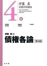 債権各論<第4版> 伊藤真試験対策講座4
