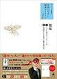 ゲッターズ飯田の五星三心占い開運ダイアリー 金/銀の鳳凰 2019