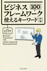 ビジネスフレームワーク100 使えるキーワード図鑑
