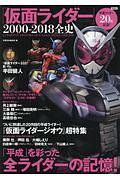 平成ライダー20作記念! 「仮面ライダー」 2000-2018全史