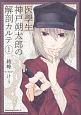 医學生 神戸朔太郎の解剖カルテ (1)