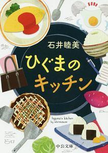 『ひぐまのキッチン』石井睦美