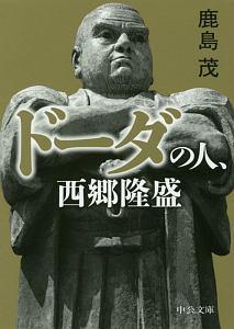 『ドーダの人、西郷隆盛』渡辺茂男