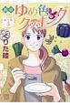 くりた陸 傑作集 新章 ゆめ色クッキング (5)