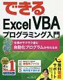 できるExcel VBA プログラミング入門 仕事がサクサク進む自動化プログラムが作れる本