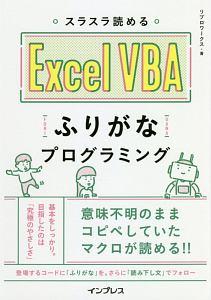 『スラスラ読める Excel VBA ふりがなプログラミング』伊佐夏実