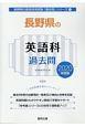 長野県の英語科 過去問 2020 長野県の教員採用試験「過去問」シリーズ5