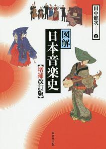 『図解 日本音楽史<増補改訂版>』田中健次