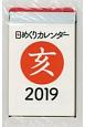 日めくりカレンダー A7 2019
