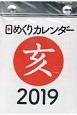 日めくりカレンダー B7 2019