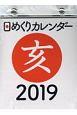 日めくりカレンダー A6 2019