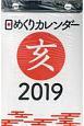 日めくりカレンダー 新書サイズ 2019