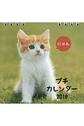 にゃん プチカレンダー 2019