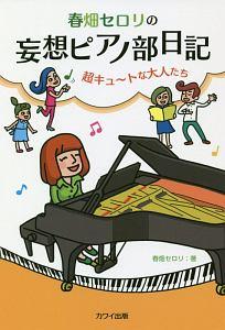 『春畑セロリの妄想ピアノ部日記 超キュ~トな大人たち』春畑セロリ