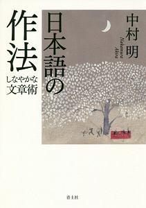 『日本語の作法』笑福亭松之助