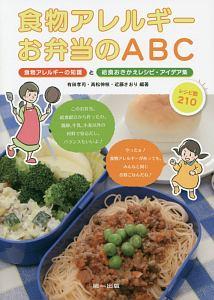 食物アレルギーお弁当のABC