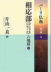 パーリ仏典 第3期 相応部(サンユッタニカーヤ)