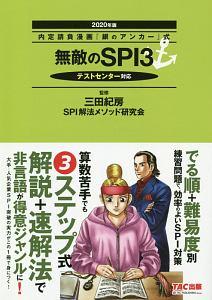 『内定請負漫画 『銀のアンカー』式 無敵のSPI3 2020』座馬耕一郎