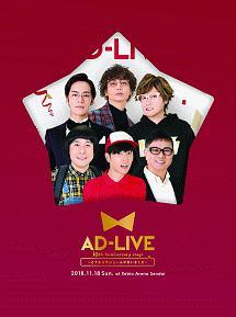「AD-LIVE 10th Anniversary Stage~とてもスケジュールがあいました~」11月18日公演
