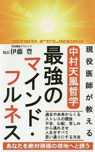 伊藤豊『現役医師が教える 中村天風哲学 最強のマインド・フルネス』