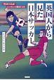 """英国人から見た日本サッカー """"摩訶不思議""""ニッポンの蹴球文化"""
