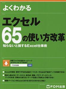 『エクセル 65の使い方改革 知らないと損するExcel仕事術』上野直彦