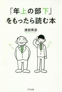 『「年上の部下」をもったら読む本』松岡司