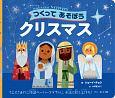 つくってあそぼうクリスマス イエスさまのご降誕ペーパークラフトに、お話と歌と工