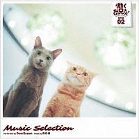 TVアニメ 『働くお兄さん!』 Music Selection 履歴書 02