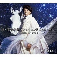 新・演歌名曲コレクション8 -冬のペガサス-勝負の花道~オーケストラ