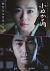 小ぬか雨[PCBE-55921][DVD] 製品画像