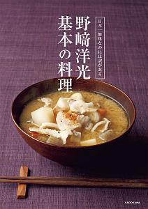 野崎洋光 基本の料理