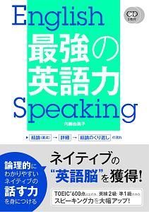 伝わる英語を話す CD付