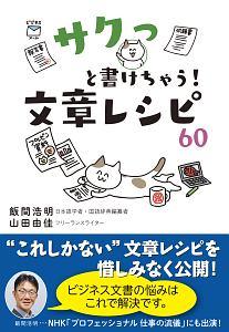『サクっと書けちゃう!文章レシピ60』飯間浩明
